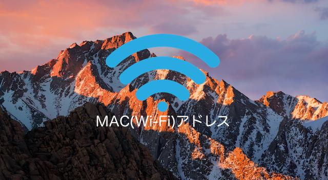 macOS_Sierra_MACAddress
