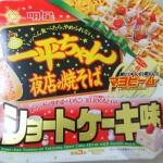【正統派】一平ちゃんのショートケーキ味焼きそばを食べてみた【マズ麺】