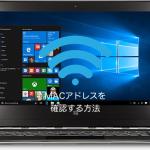 【Windows 10】Windows PCのMACアドレスを確認する方法