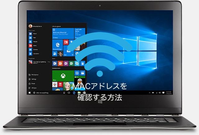 windows10_MACAddress