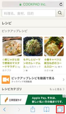 08iPhone_tab1