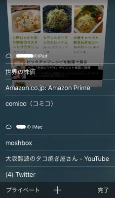 10iPhone_tab3