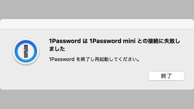 1Password-failed