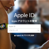 【Apple ID】MacやWindows PCで、Apple IDを変更する方法