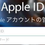 【Apple ID】iPhoneなどのiOSデバイスで、Apple IDを変更する方法