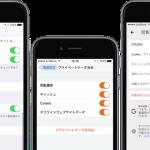 iPhoneでブラウザ(Safari、Chrome、Firefox)の閲覧履歴、キャッシュ、Cookieなどをクリアする方法