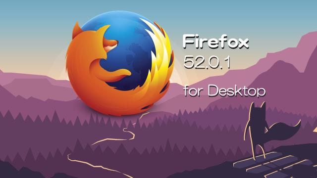 Firefox 52.0.1デスクトップ向け修正アップデートで、セキュリティ脆弱性に対処