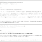 Microsoftを騙る「警告!!マイクロソフトのプロダクトキーが不正コピーされている恐れがあります。」フィッシングメールに注意!