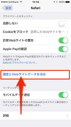 Safari_Clear_Browsing_History-2