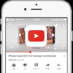 【YouTube】すべてのYouTubeリンクがSafariブラウザではなくモバイルアプリで 開いちゃう!?