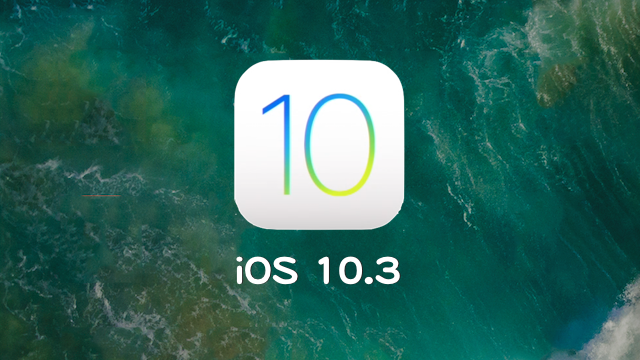 Apple、iOS 10.3をリリース。「AirPodsを探す」やSiriの機能拡張、そしてApple File System(APFS)…