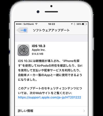 iOS10.3Update