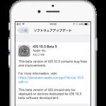 Apple、iOS 10.3 Beta 5を開発者向けにリリース