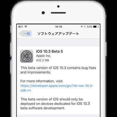 iOS10.3beta5_Update