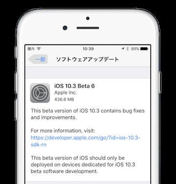 iOS10.3beta6_Update