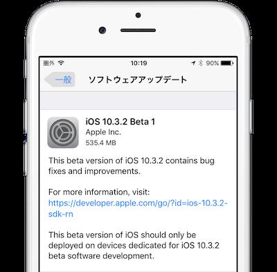 iOS1032Beta1_Update