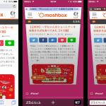 【iOS】iPhoneなどのSafariでプライベートブラウジングを使用する方法