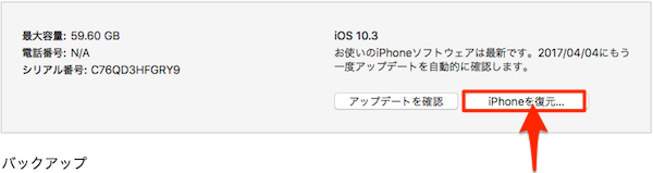 iTunes_Downgrade-03
