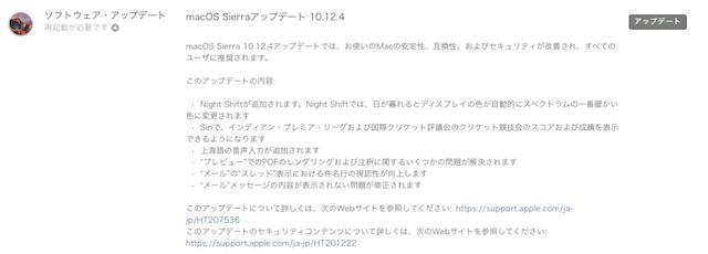 macOS_Sierra10.12.4Update