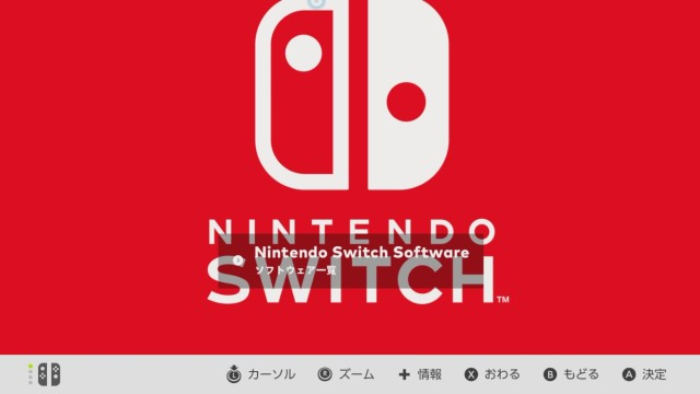 nintendo_switch_browse_28