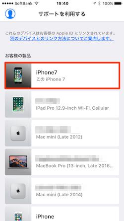 Apple_Support_App-02