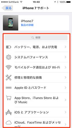 Apple_Support_App-05