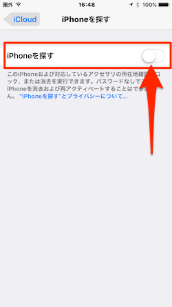 Find_My_iPhone-06