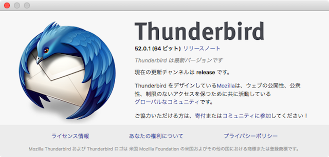 Thunderbird52.0.1Update