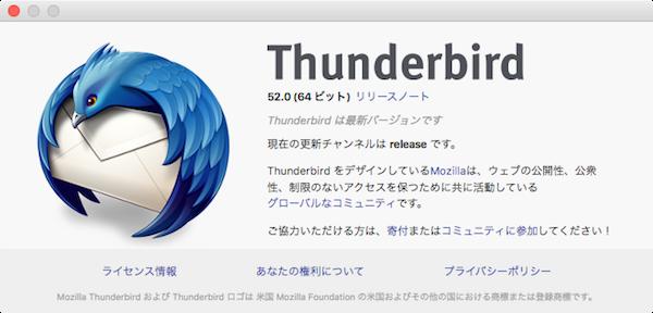 Thunderbird52.0Update
