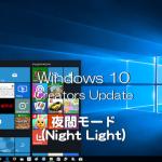 Windows10で夜間モード(Night Light)を設定する方法