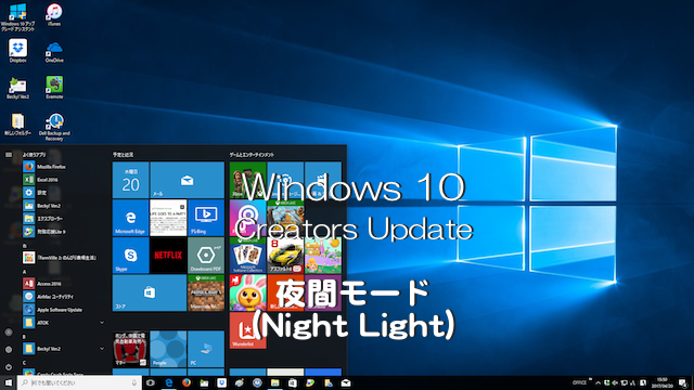Windows10_NightLight