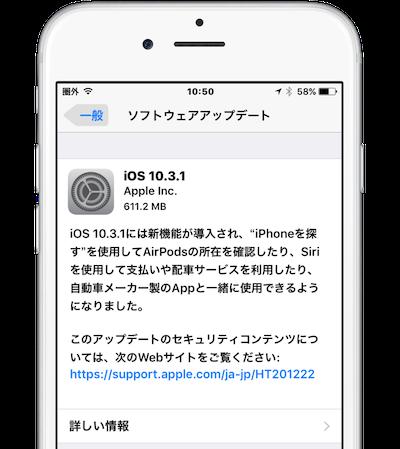 iOS_10.3.1Update