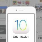 Apple、iOS 10.3.1修正版をリリース。バグ修正およびセキュリティを強化し、32ビットデバイス(iPhone 5/5c)をサポート