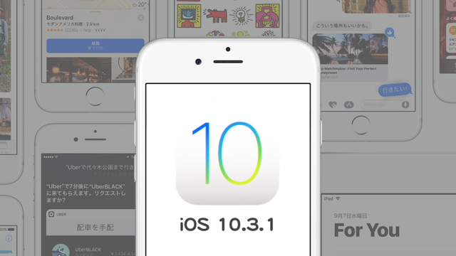 iOS_10_3_1