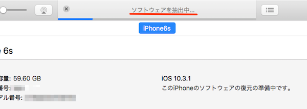 iTunes_Downgrade-07