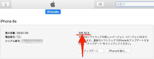 iTunes_Downgrade-09