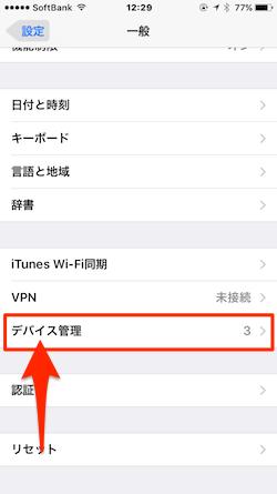 App_Trust-03