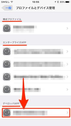 App_Trust-04