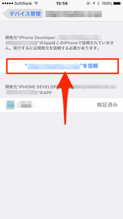 App_Trust-05