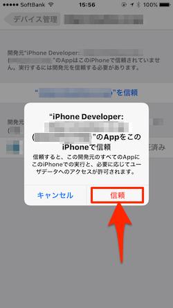 App_Trust-06