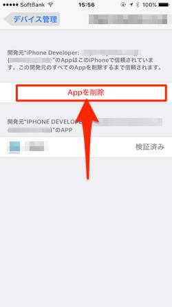 App_Trust-07