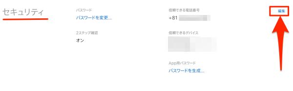 AppleID_app-specific_password-02
