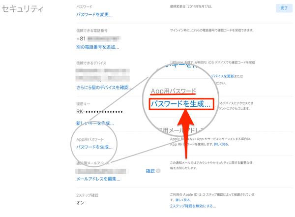 AppleID_app-specific_password-03