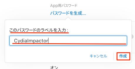 AppleID_app-specific_password-04