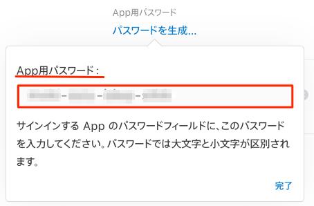 AppleID_app-specific_password-05