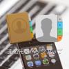 iPhoneやMacで連絡先をバックアップ、保存する3つの方法。iCloud、iTunes、vCard …