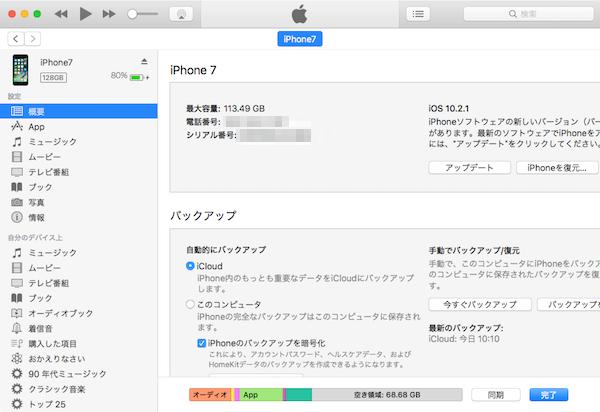 Contacts_iTunes-03