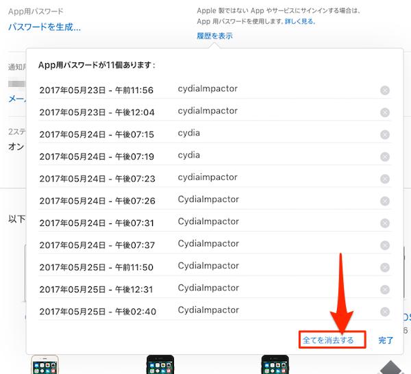 "Cydia Impactorエラー ""provision cpp:71""または""provision cpp:81""の"