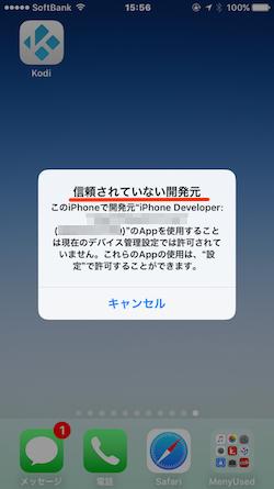 Kodi_Trust-01