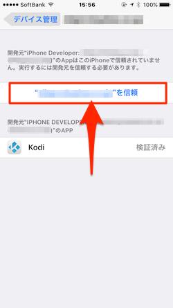 Kodi_Trust-04